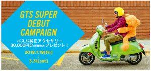 GTSキャンペーン