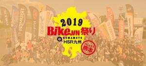 2019bikejinkumamoto[1]
